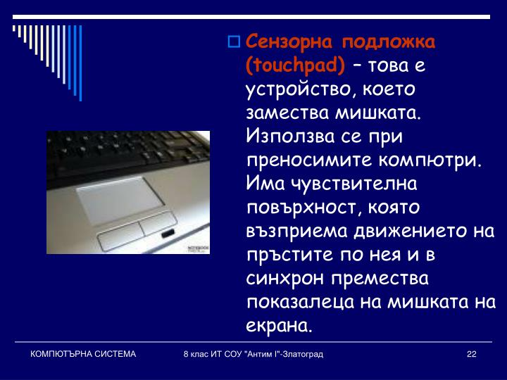 (touchpad)