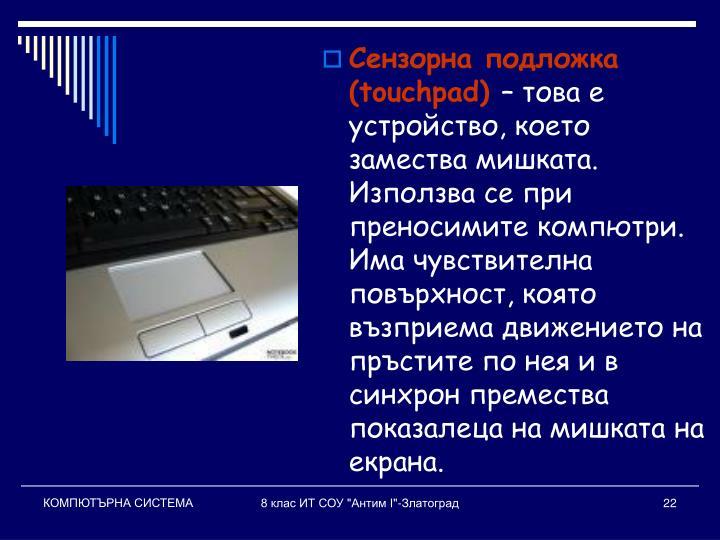 Сензорна подложка (touchpad)