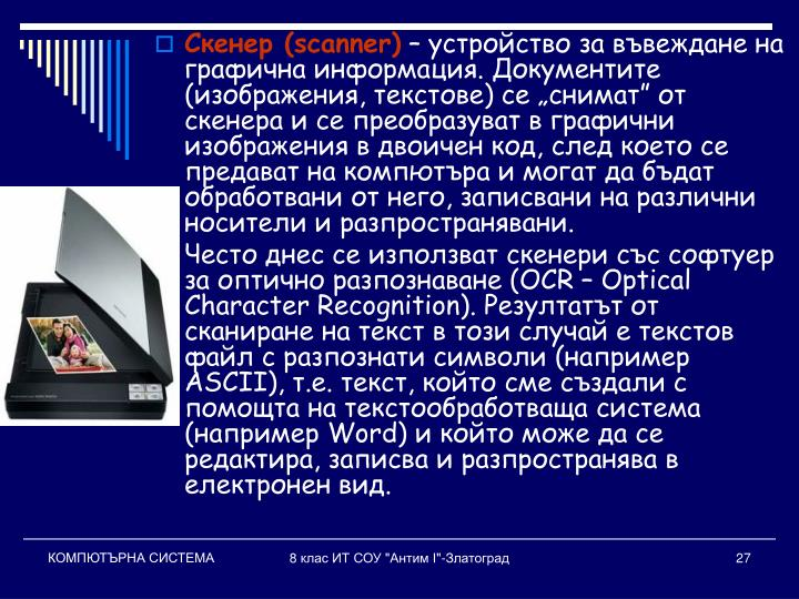 (scanner)