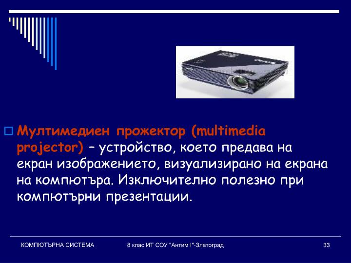 (multimedia projector)