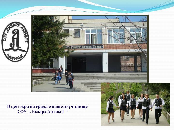 В центъра на града е нашето училище