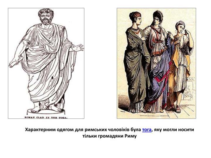 Характерним одягом для римських чоловіків була