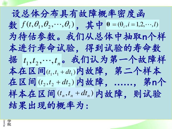 设总体分布具有故障概率密度函数            ,其中            为待估参数。我们从总体中抽取