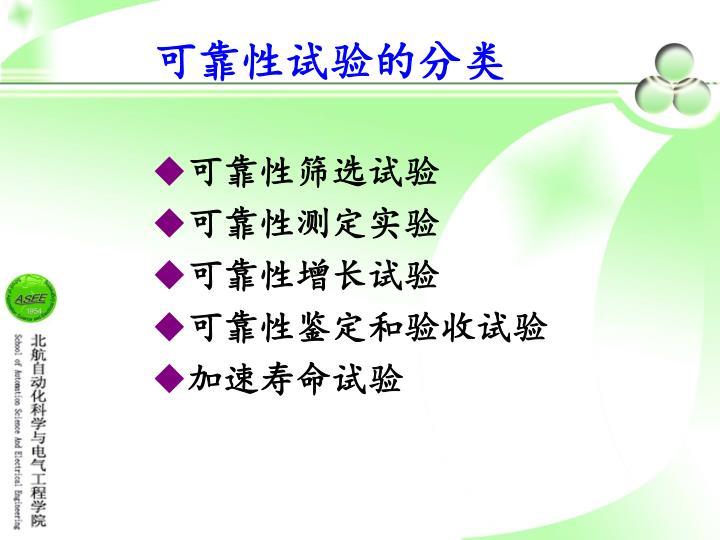 可靠性试验的分类