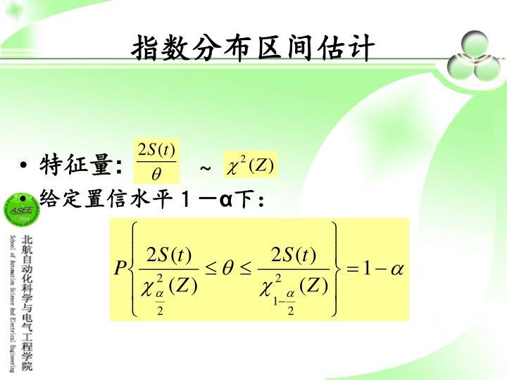 指数分布区间估计