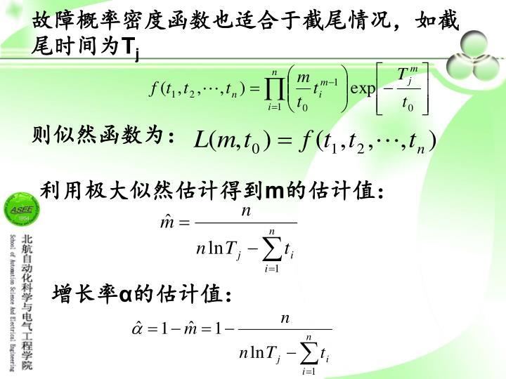 故障概率密度函数也适合于截尾情况,如截尾时间为