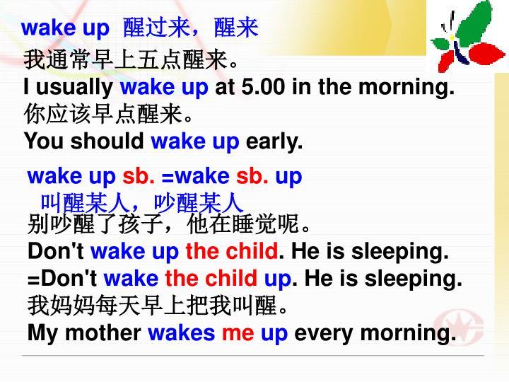 wake up  醒过来,醒来