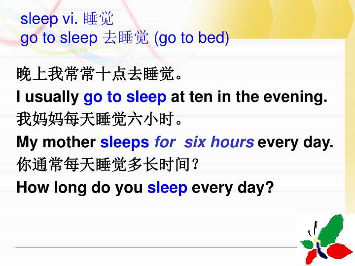sleep vi. 睡觉