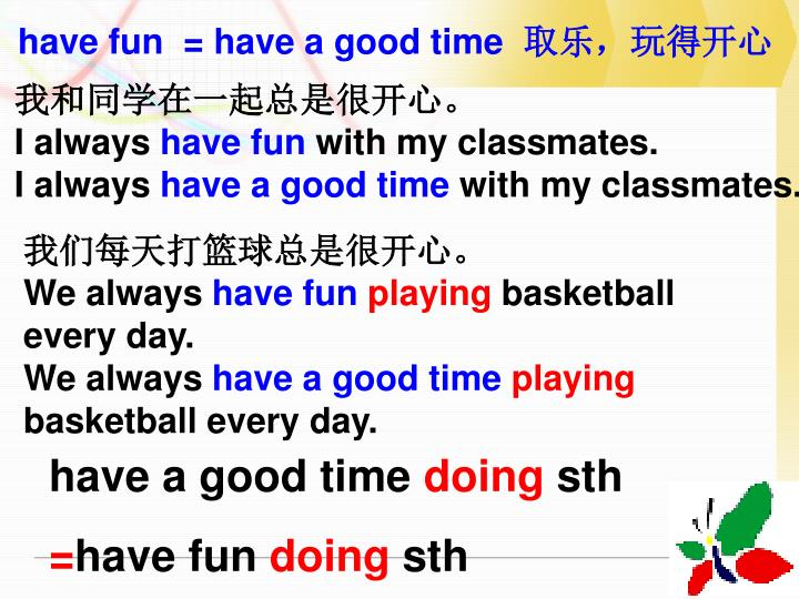 have fun  = have a good time  取乐,玩得开心