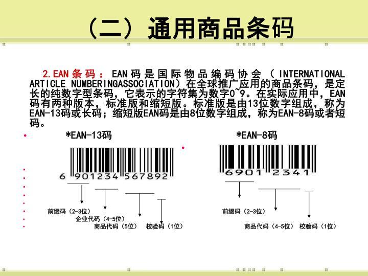 (二)通用商品条码