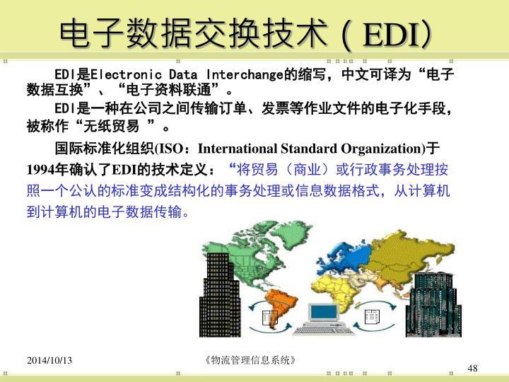 电子数据交换技术(