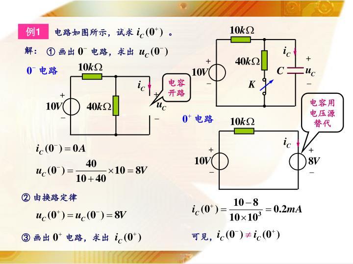 电路如图所示,试求              。