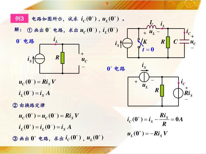 电路如图所示,试求              ,             。