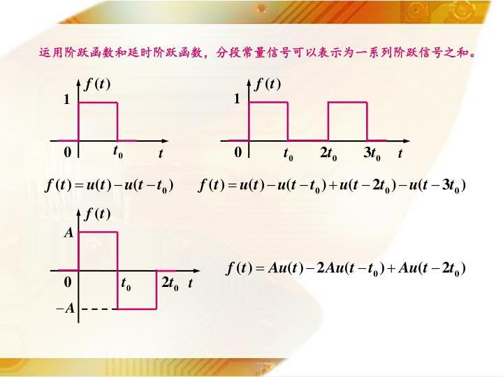 运用阶跃函数和延时阶跃函数,分段常量信号可以表示为一系列阶跃信号之和。