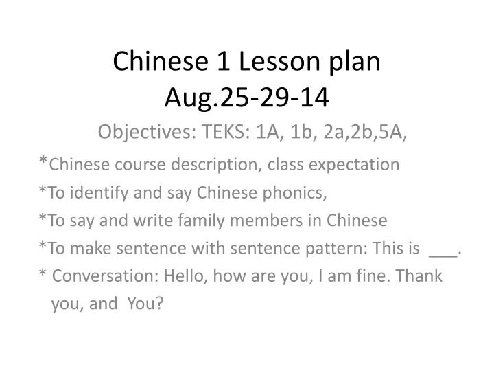 Chinese 1 lesson plan aug 25 29 14