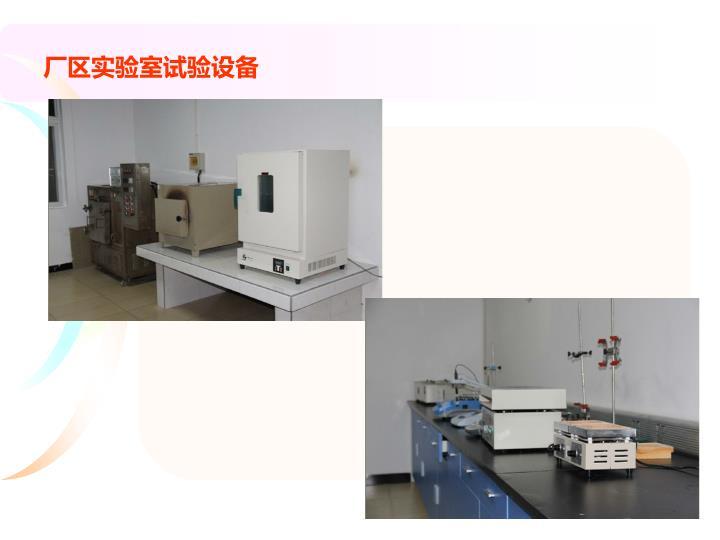 厂区实验室试验设备