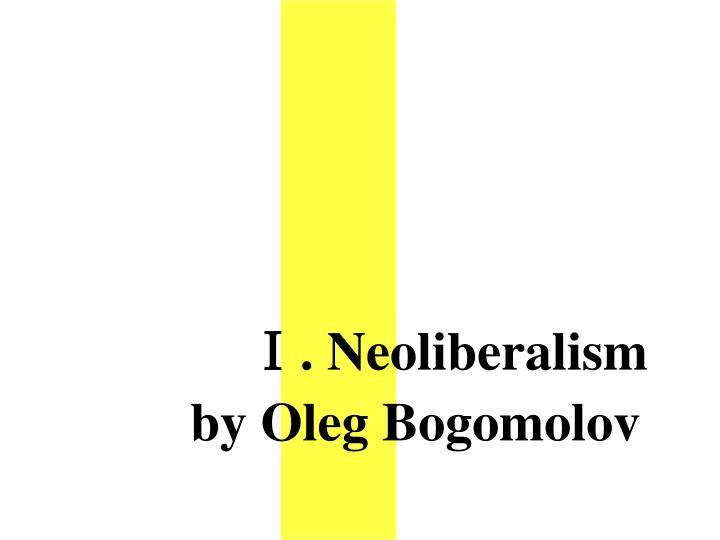 Ⅰ. Neoliberalism