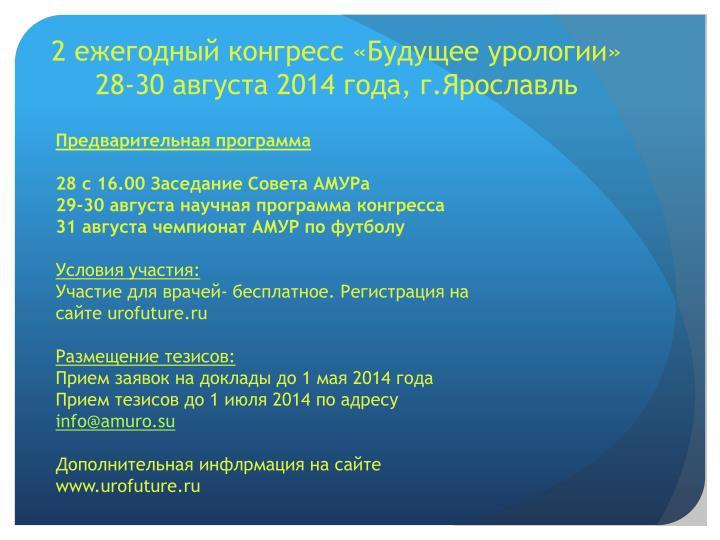 2 ежегодный конгресс «Будущее урологии»