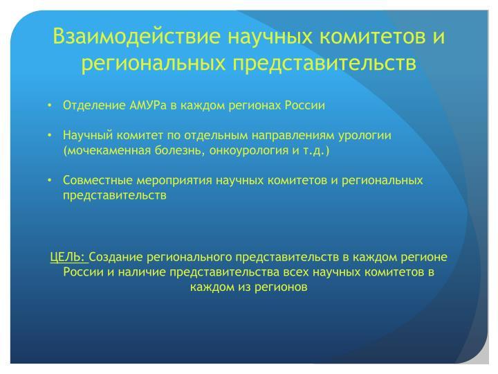 Взаимодействие научных комитетов и региональных представительств