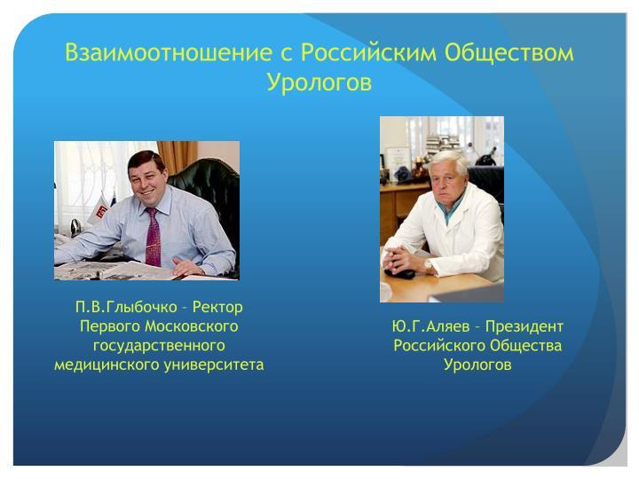 Взаимоотношение с Российским Обществом Урологов