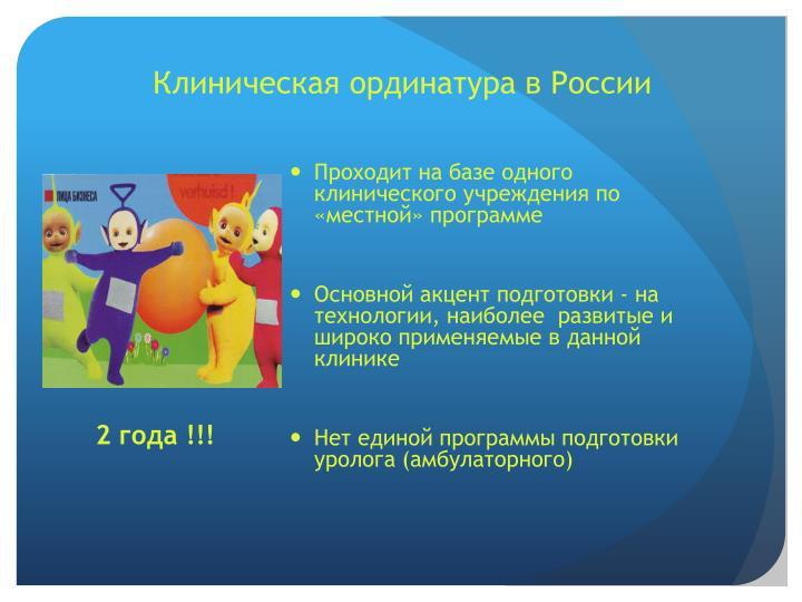 Клиническая ординатура в России