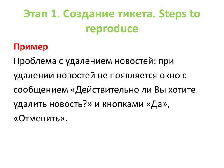 Этап 1. Создание