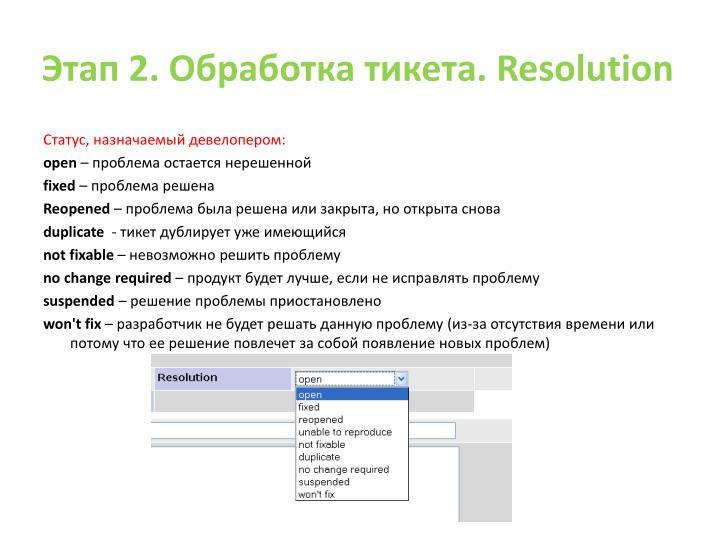 Этап 2. Обработка