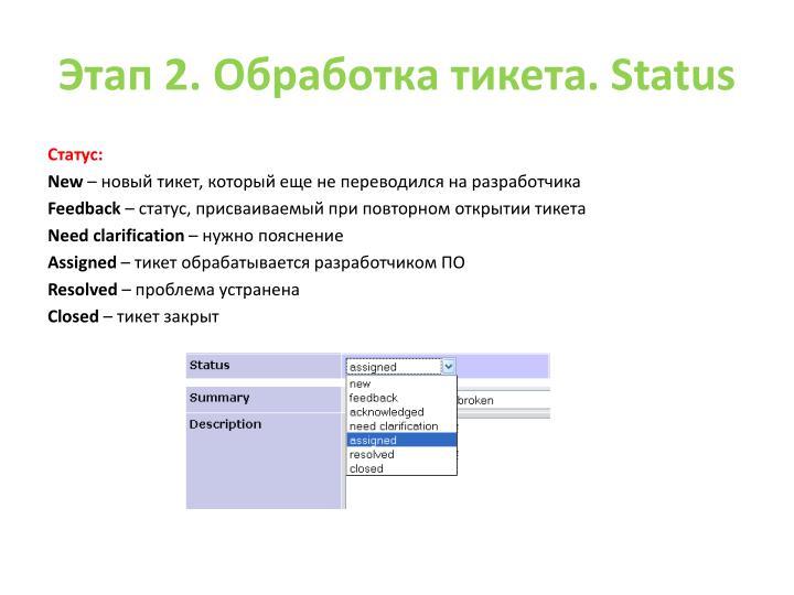Этап 2. Обработка тикета