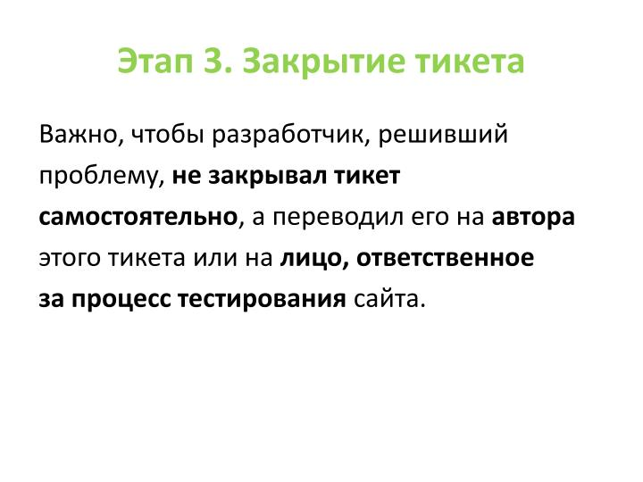 Этап 3. Закрытие тикета