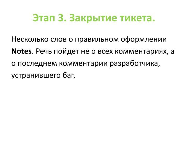 Этап 3. Закрытие тикета.