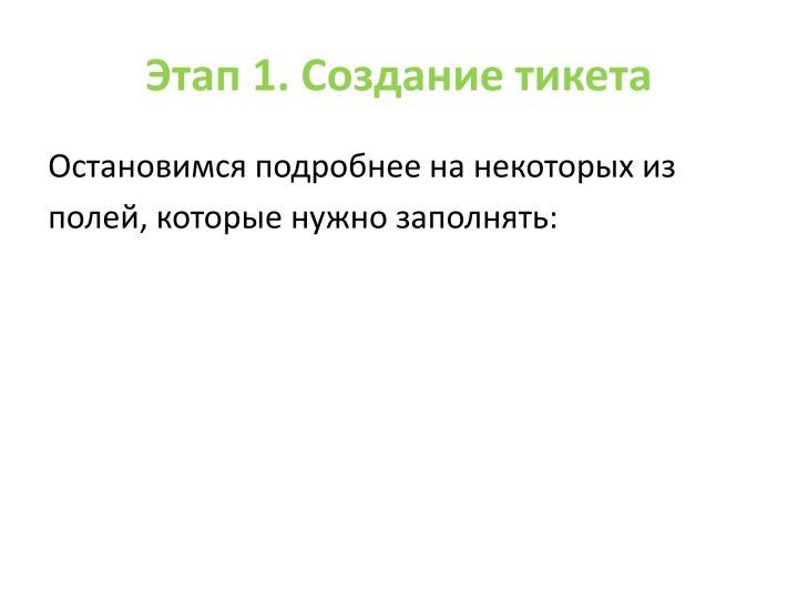 Этап 1. Создание тикета