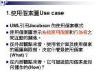 1 use case1