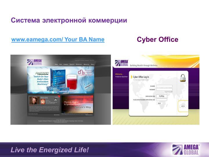 Система электронной коммерции