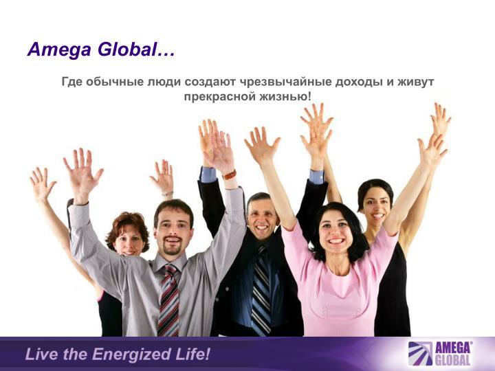 Amega Global…