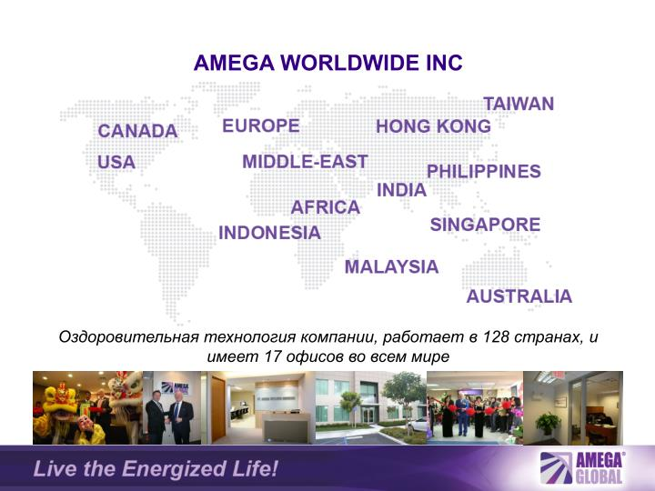 AMEGA WORLDWIDE INC
