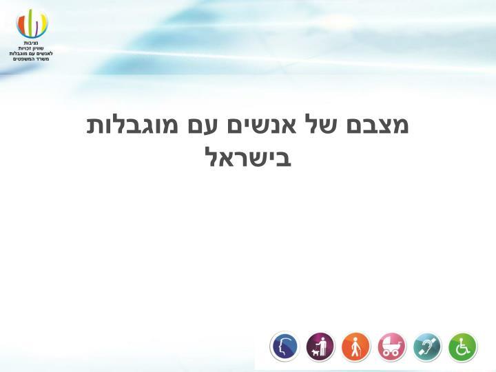 מצבם של אנשים עם מוגבלות בישראל