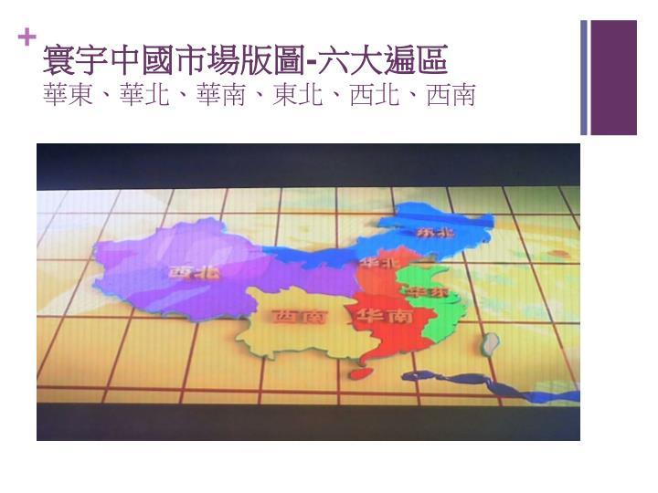 寰宇中國市場版圖