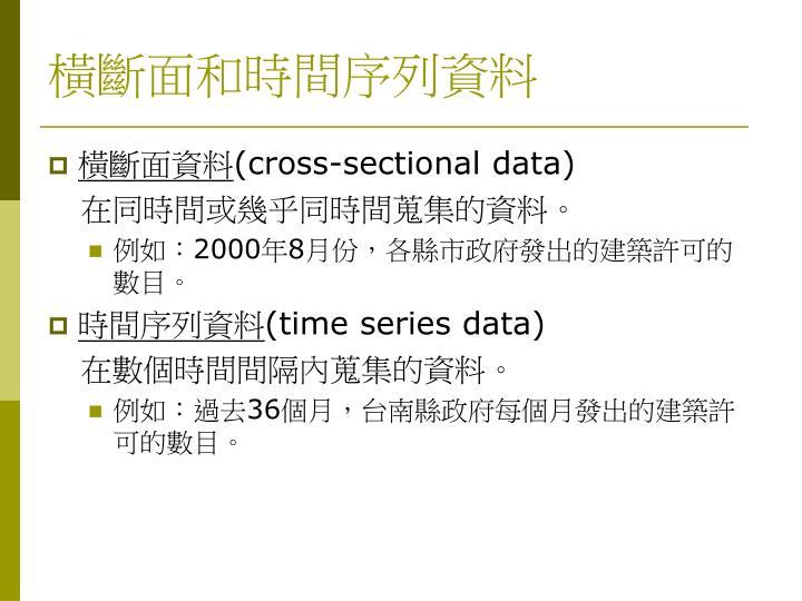 橫斷面和時間序列資料