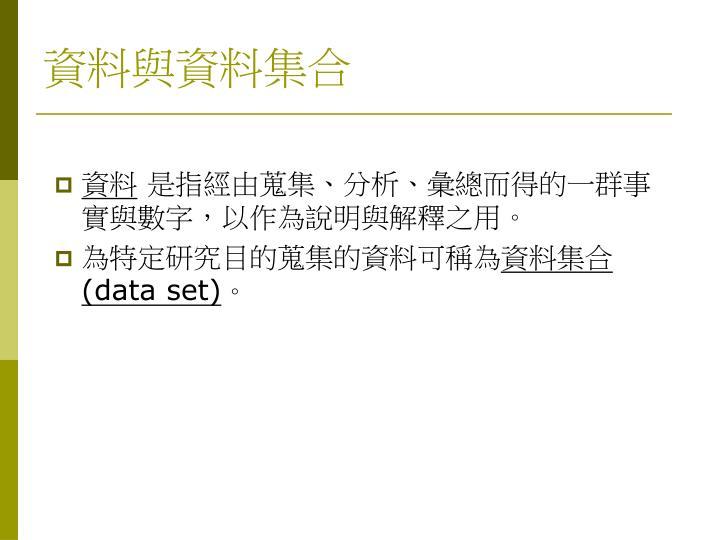 資料與資料集合