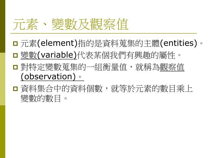 元素、變數及觀察值