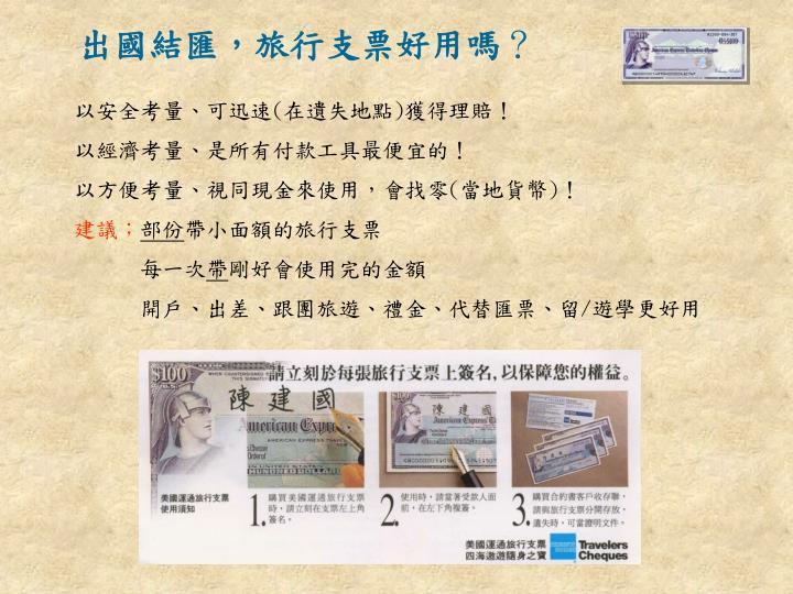 出國結匯,旅行支票好用嗎