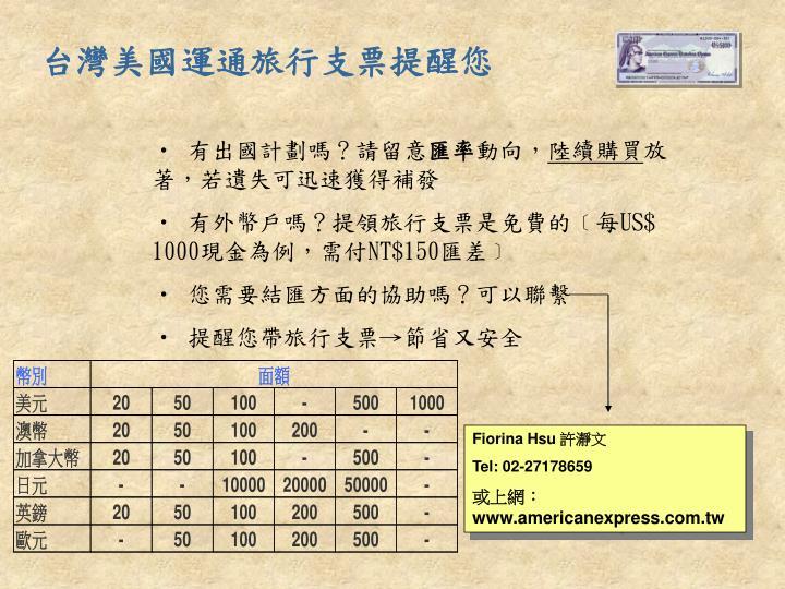 台灣美國運通旅行支票提醒您