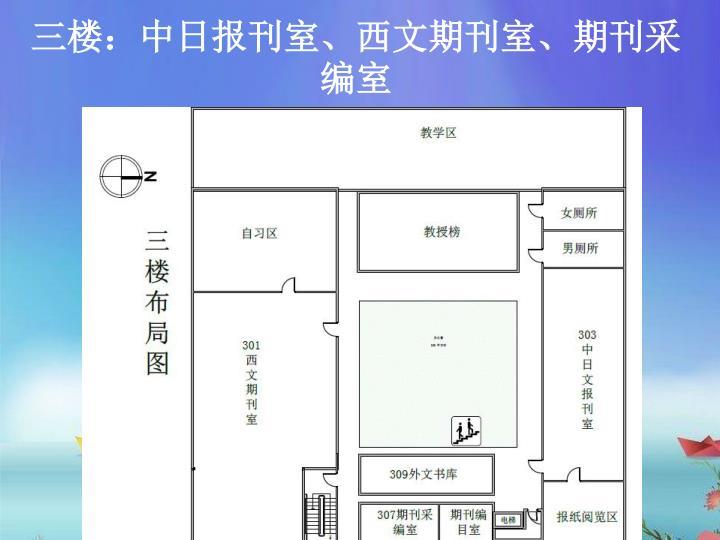 三楼:中日报刊室、西文期刊室、期刊采编室