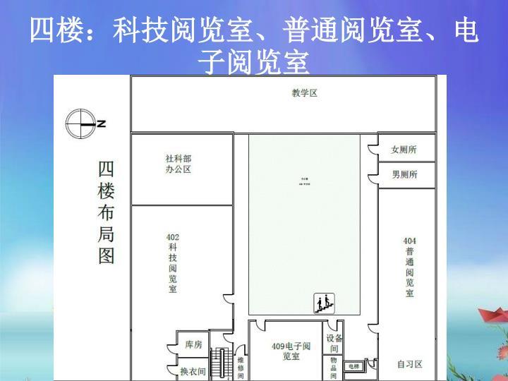 四楼:科技阅览室、普通阅览室、电子阅览室