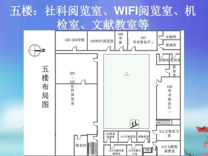 五楼:社科阅览室、
