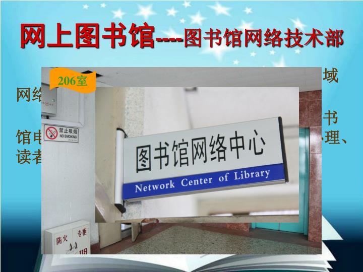 负责图书馆自动化系统管理、计算机局域网络系统管理等。