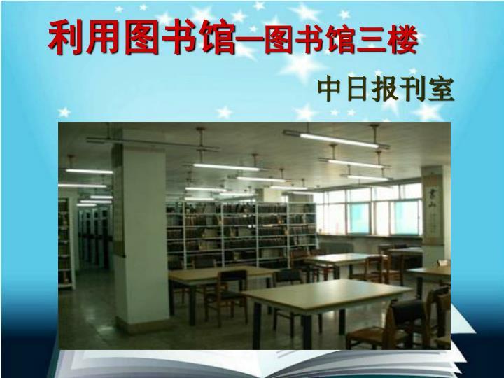 中日报刊室