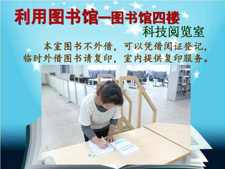 科技阅览室