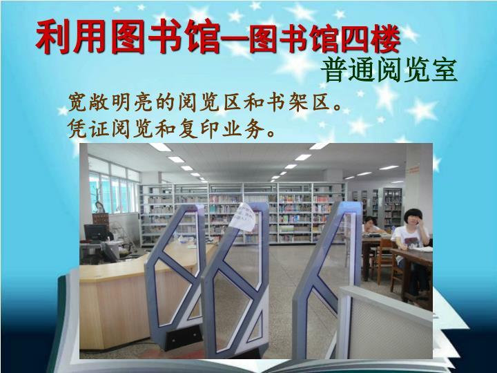 普通阅览室