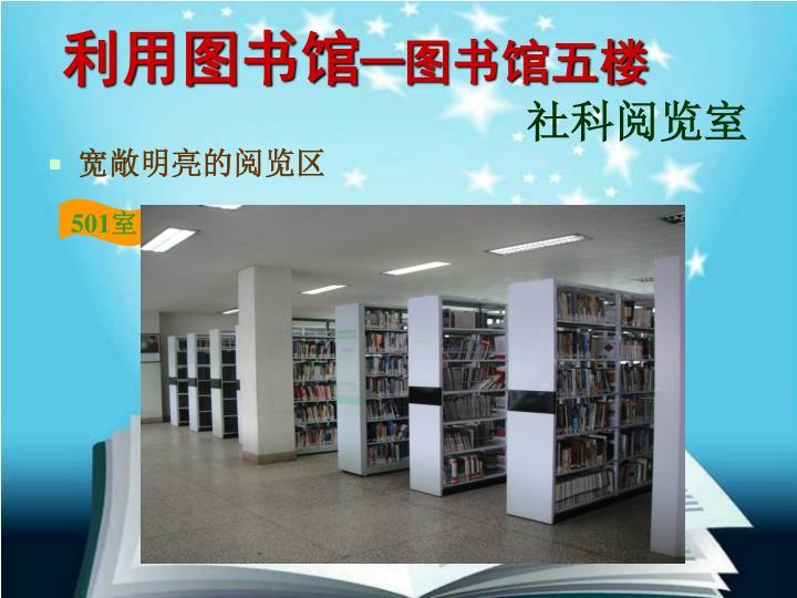 社科阅览室